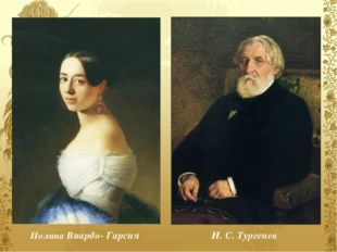 Полина Виардо- Гарсия И. С. Тургенев