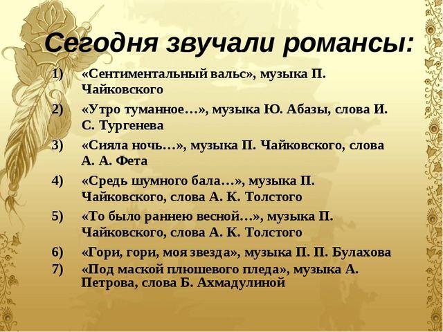 Сегодня звучали романсы: «Сентиментальный вальс», музыка П. Чайковского «Утро...