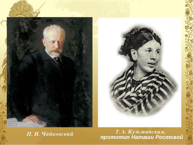 П. И. Чайковский Т. А. Кузьминская, прототип Наташи Ростовой
