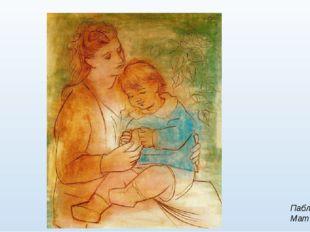 Пабло Пикассо Мать и ребенок