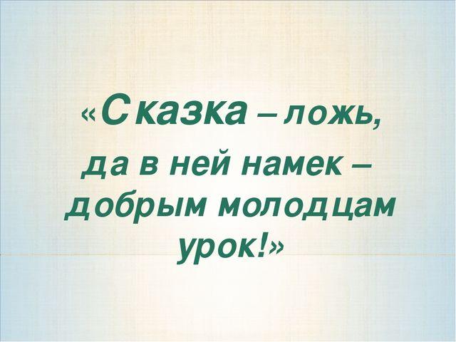«Сказка – ложь, да в ней намек – добрым молодцам урок!»