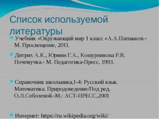 Список используемой литературы Учебник «Окружающий мир 1 класс »А.А.Плешаков.