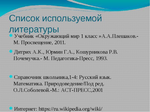 Список используемой литературы Учебник «Окружающий мир 1 класс »А.А.Плешаков....