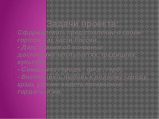 Задачи проекта: Сформировать представление о своём городе, как части России.