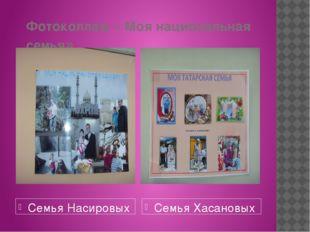 Фотоколлаж « Моя национальная семья» Семья Насировых Семья Хасановых