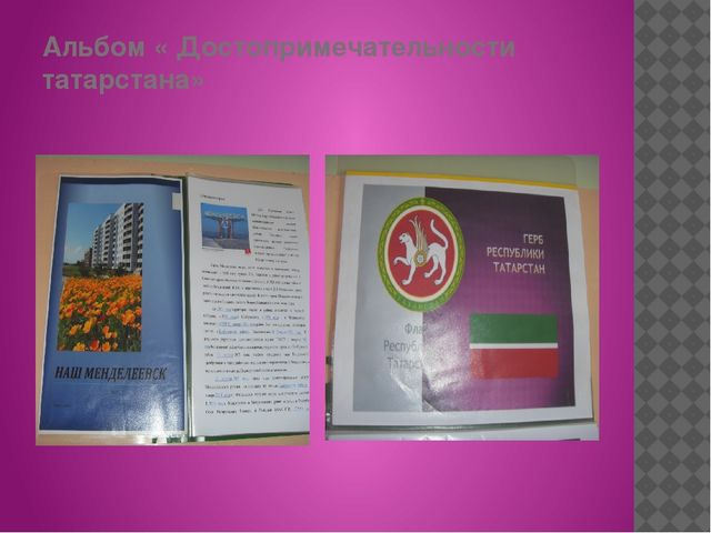 Альбом « Достопримечательности татарстана»