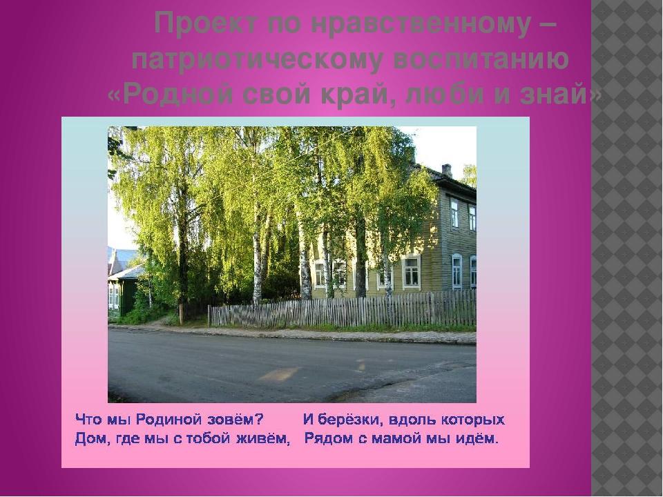 Проект по нравственному – патриотическому воспитанию «Родной свой край, люби...