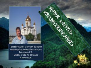 Презентация учителя высшей квалификационной категории Ткаленко Г.А. МБОУ СОШ