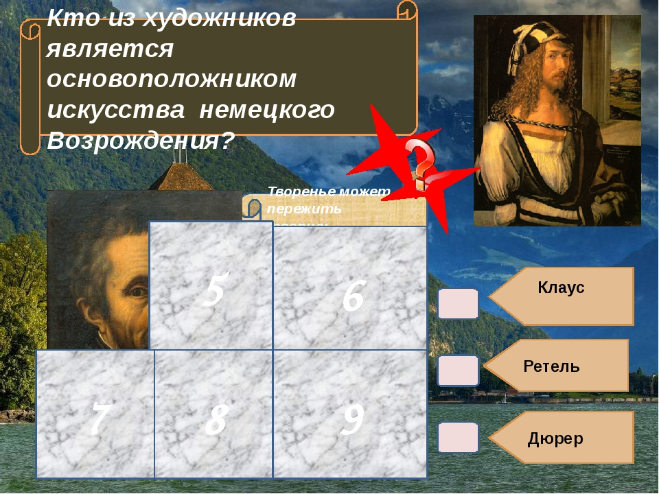 Творенье может пережить творца: Творец уйдет, природой побежденный, Однако об...