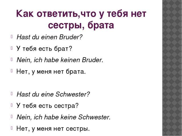Как ответить,что у тебя нет сестры, брата Hast du einen Bruder? У тебя есть б...