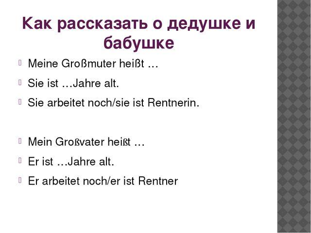Как рассказать о дедушке и бабушке Meine Großmuter heißt … Sie ist …Jahre alt...