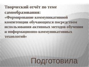 Творческий отчёт по теме самообразования: «Формирование коммуникативной компе