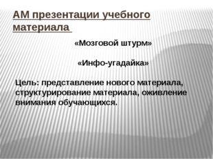 АМ презентации учебного материала «Мозговой штурм» «Инфо-угадайка» Цель: пред