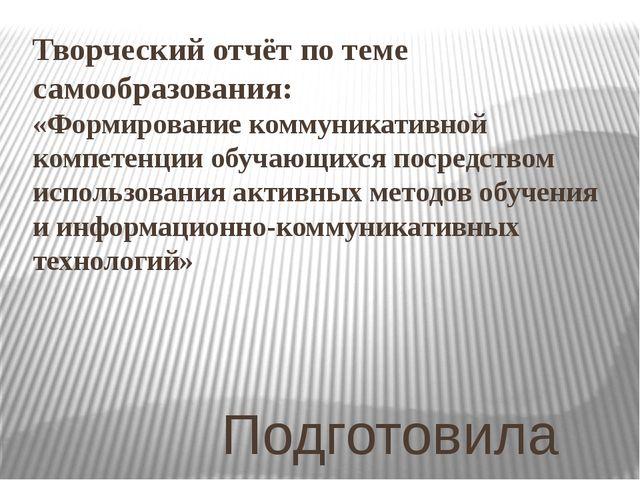 Творческий отчёт по теме самообразования: «Формирование коммуникативной компе...