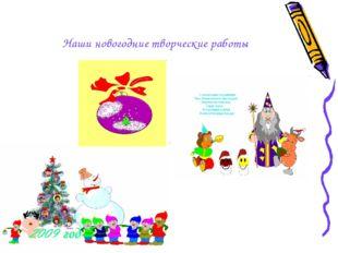 Наши новогодние творческие работы