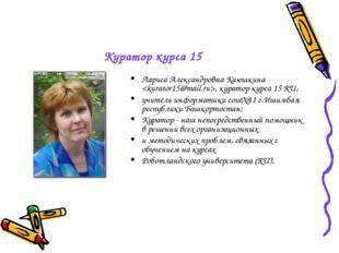 Куратор курса 15 Лариса Александровна Каюшкина , куратор курса 15 RU, учитель