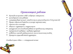 Организация работы Команды получают из RU следующие материалы: календарный пл