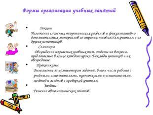 Формы организации учебных занятий Лекции Изложение сложных теоретических разд
