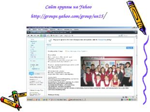 Сайт группы на Yahoo http://groups.yahoo.com/group/un15/