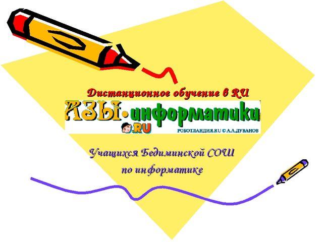 Дистанционное обучение в RU «Азы информатики»   Учащихся Бедиминской СОШ п...