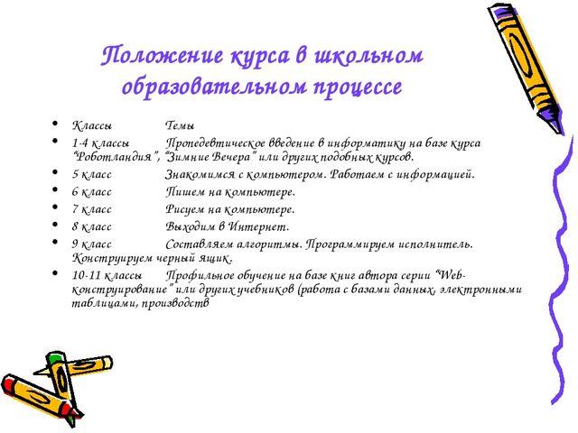 Положение курса в школьном образовательном процессе КлассыТемы 1-4 классыПр...
