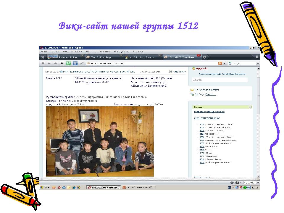 Вики-сайт нашей группы 1512