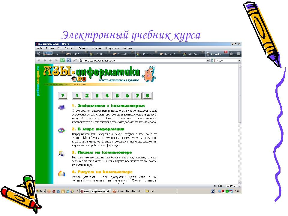 Электронный учебник курса
