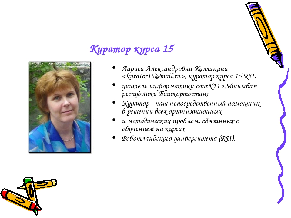 Куратор курса 15 Лариса Александровна Каюшкина , куратор курса 15 RU, учитель...