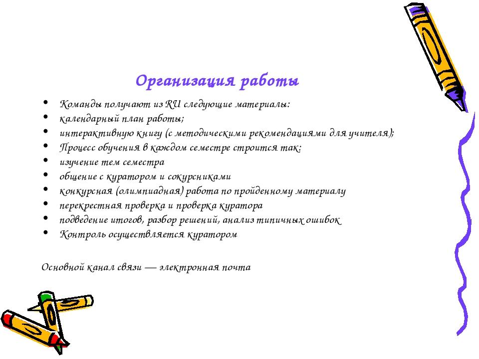 Организация работы Команды получают из RU следующие материалы: календарный пл...