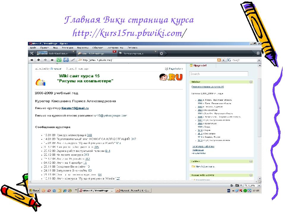 Главная Вики страница курса http://kurs15ru.pbwiki.com/