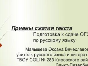 Приемы сжатия текста Подготовка к сдаче ОГЭ по русскому языку Малы