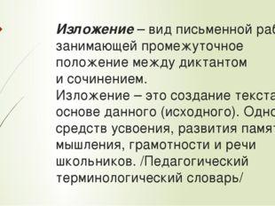 Изложение – вид письменной работы, занимающей промежуточное положение между д