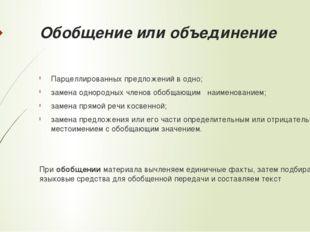 Обобщение или объединение Парцеллированных предложений в одно; замена однород