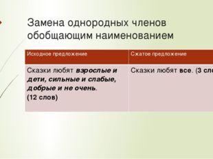 Замена однородных членов обобщающим наименованием Исходное предложение Сжатое
