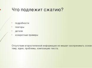 Что подлежит сжатию? подробности повторы детали конкретные примеры Отсутствие