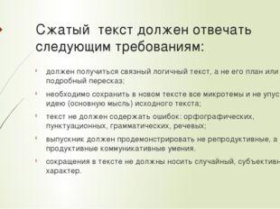 Сжатый текст должен отвечать следующим требованиям: должен получиться связный