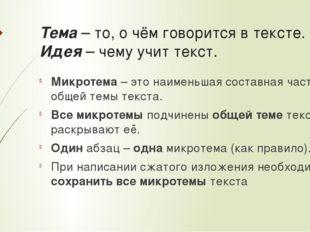 Тема – то, о чём говорится в тексте. Идея – чему учит текст. Микротема – это