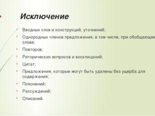 Исключение Вводных слов и конструкций, уточнений; Однородных членов предложен