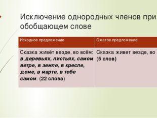 Исключение однородных членов при обобщающем слове Исходное предложение Сжатое