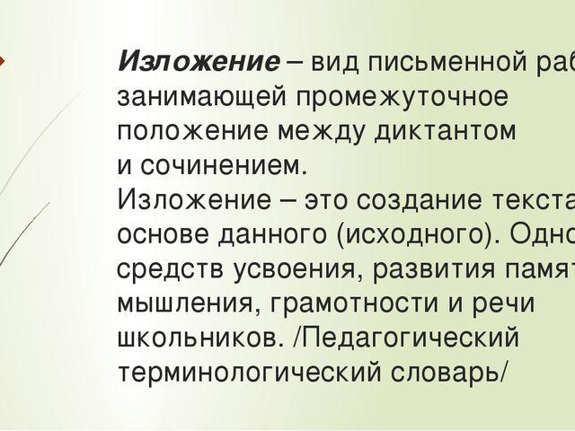 Изложение – вид письменной работы, занимающей промежуточное положение между д...