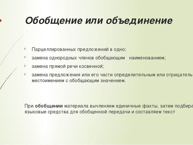 Обобщение или объединение Парцеллированных предложений в одно; замена однород...