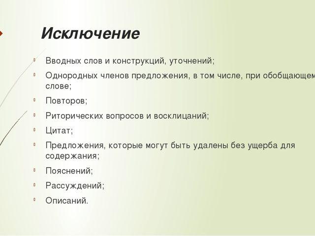 Исключение Вводных слов и конструкций, уточнений; Однородных членов предложен...