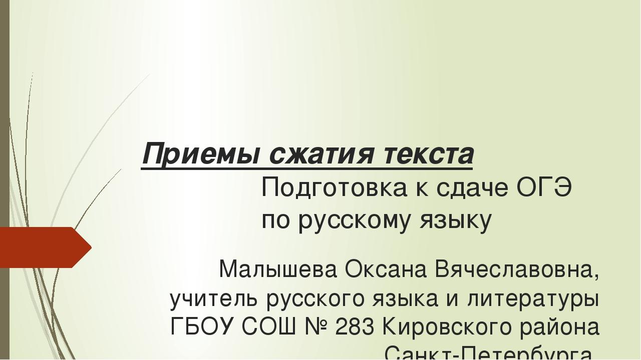 Приемы сжатия текста Подготовка к сдаче ОГЭ по русскому языку Малы...