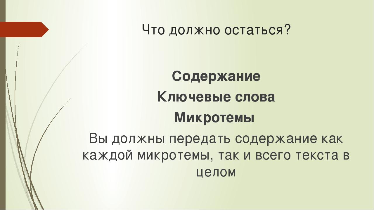 Что должно остаться? Содержание Ключевые слова Микротемы Вы должны передать с...