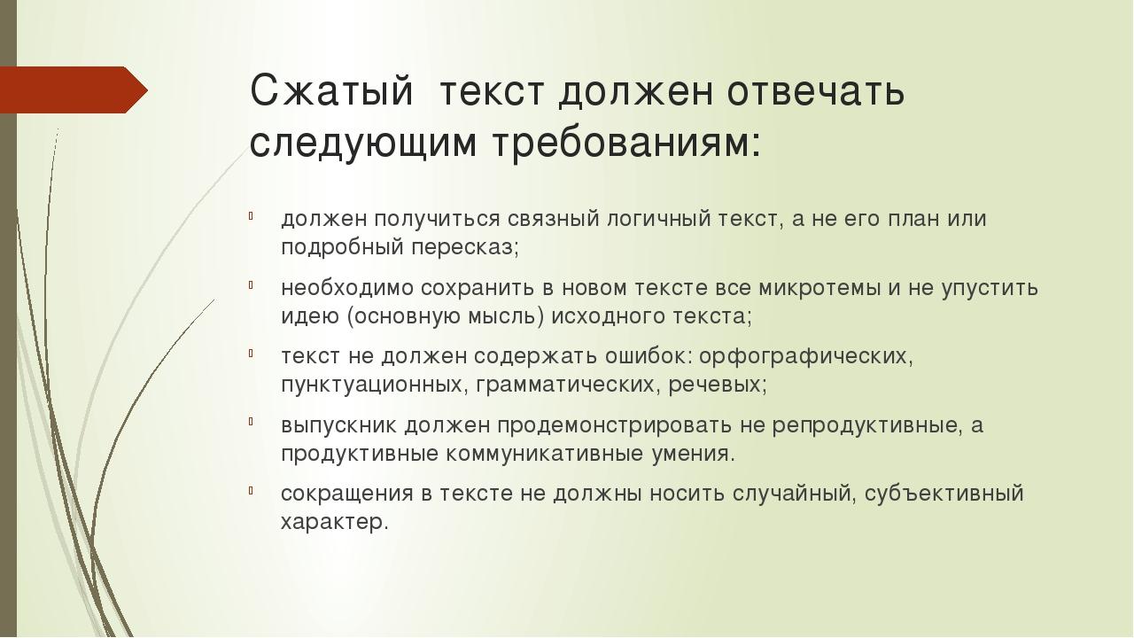 Сжатый текст должен отвечать следующим требованиям: должен получиться связный...
