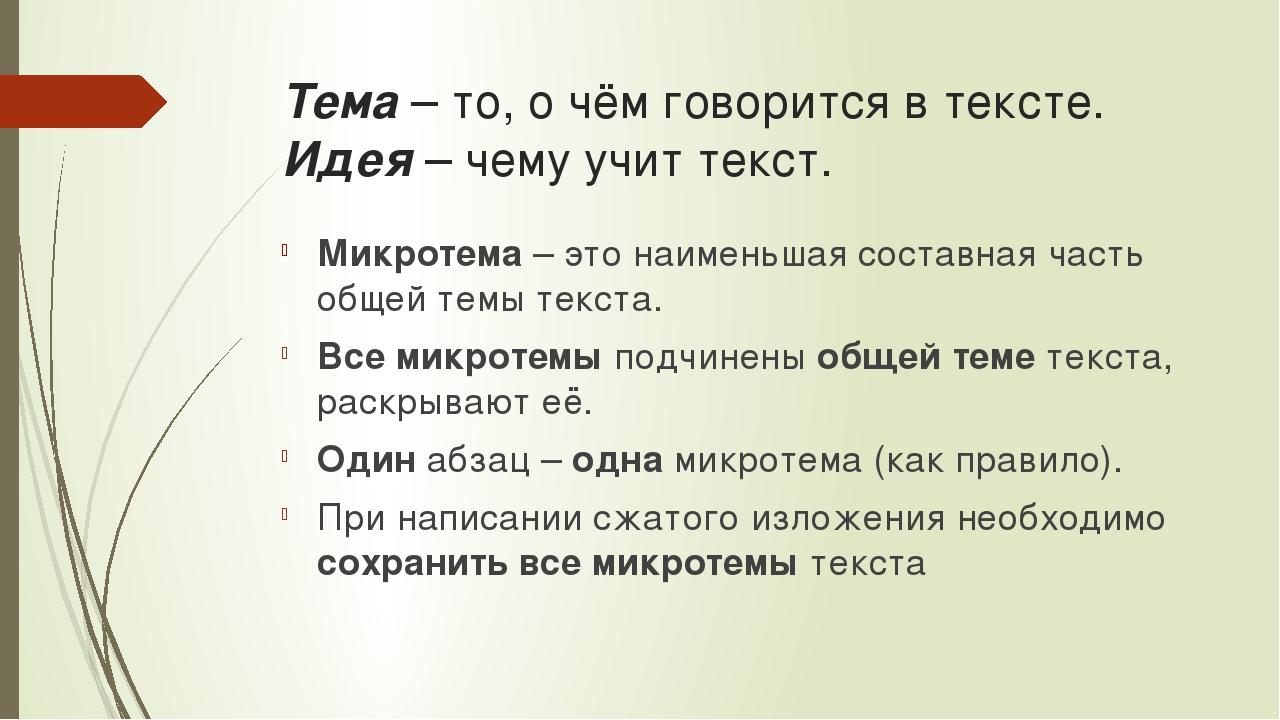 Тема – то, о чём говорится в тексте. Идея – чему учит текст. Микротема – это...