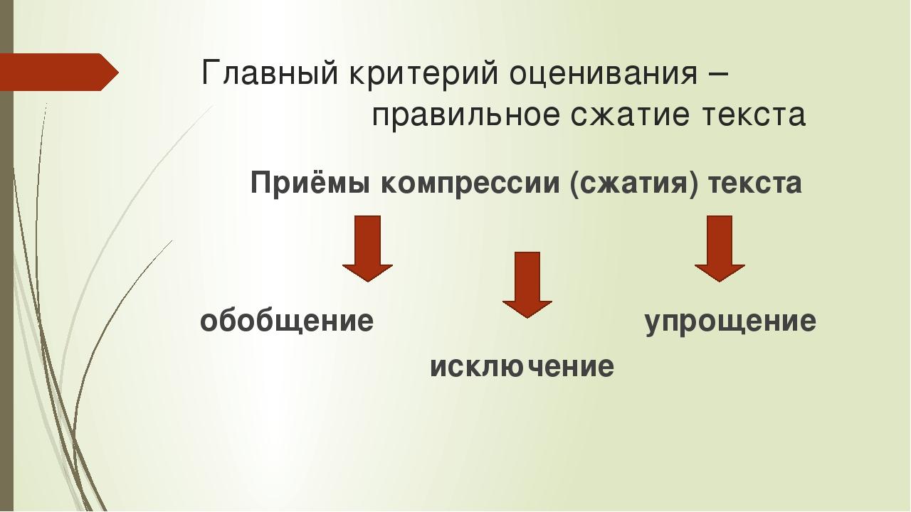 Главный критерий оценивания – правильное сжатие текста Приёмы компрессии...