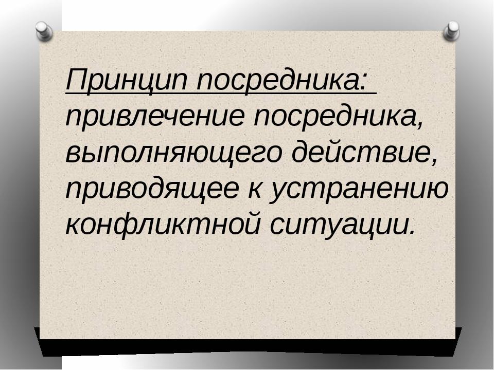 Принцип посредника: привлечение посредника, выполняющего действие, приводящее...