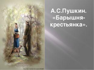 А.С.Пушкин. «Барышня-крестьянка».