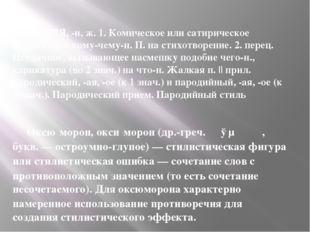 ПАРОДИЯ, -и, ж. 1. Комическое или сатирическое подражание кому-чему-н. П. на